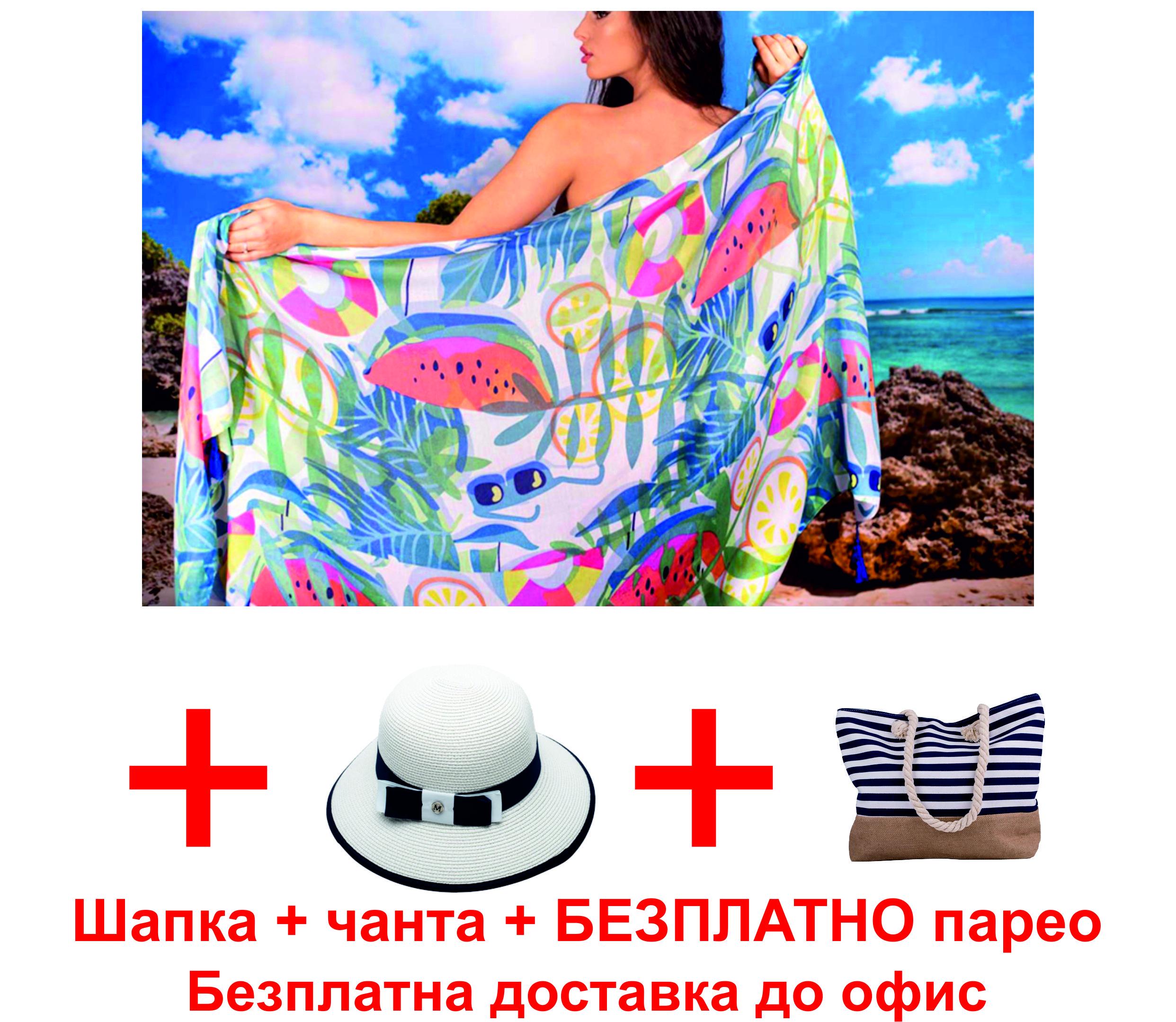 Дамски комплект-шапка+чанта и парео