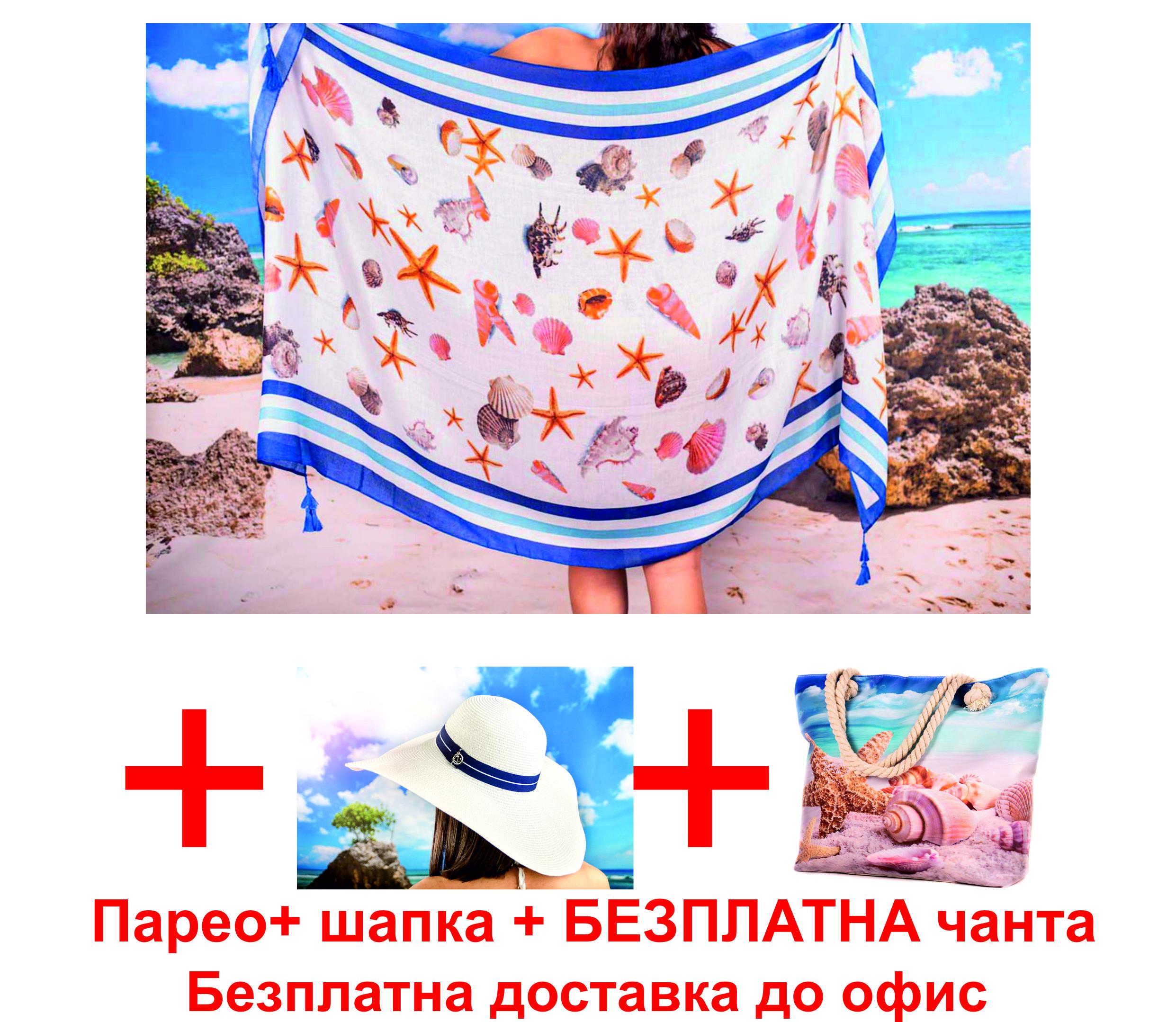 Дамски комплект- парео+шапка+чанта